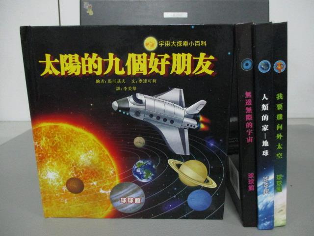 【書寶二手書T1/兒童文學_NEI】太陽的九個好朋友_無邊無際的宇宙_我要飛向外太空等_共4本合售