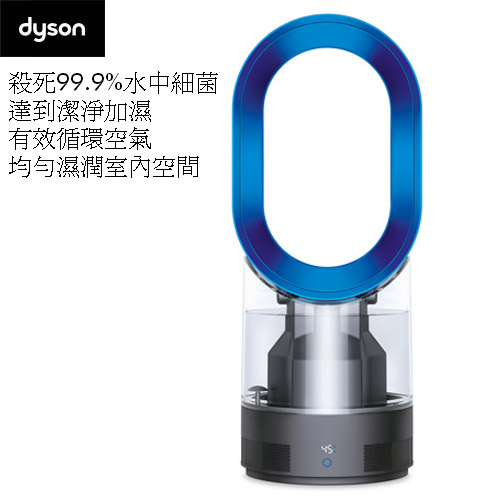 Dyson AM10 Hygienic Mist 潔淨霧化扇 科技藍