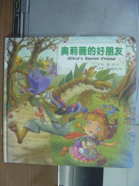 【書寶二手書T1/兒童文學_PCQ】奧莉薇的好朋友