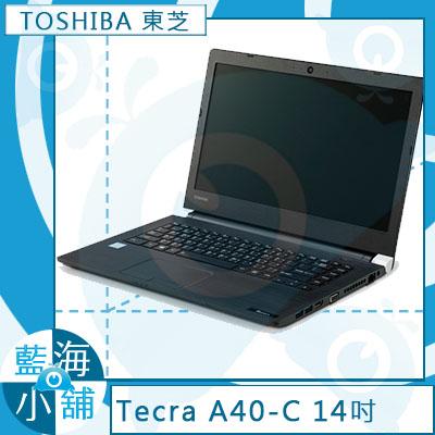 TOSHIBA Tecra A40-C-01000M 最新6代Core i5 ∥ 1TB大容量 ∥ 霧面抗眩光螢幕 ∥ 硬碟3D防震 筆記型電腦【贈原廠包送滑鼠】三年保固