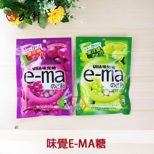 《加軒》日本味覺E-MA糖 (青葡萄/紫葡萄)