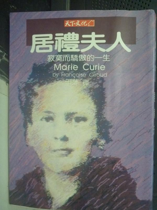 【書寶二手書T4/傳記_HAO】居禮夫人-寂寞而驕傲的一生_紀荷