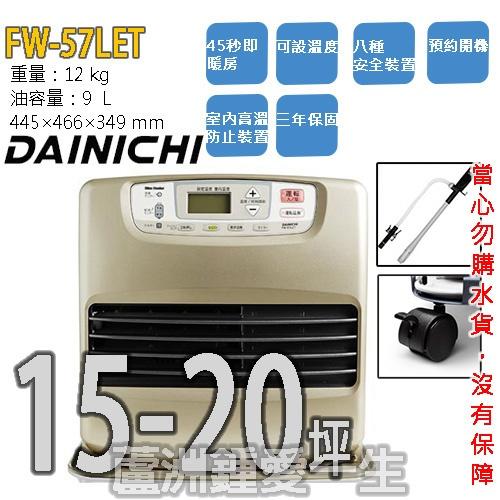 贈電動加油槍+加防塵套 日本DAINICHI自動溫控煤油暖氣機FW-57LET適用15-20坪