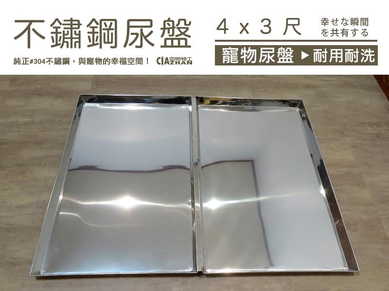 免運♞空間特工♞304不鏽鋼(4尺x3尺) 雙盤 尿盤 底盤 便盆 白鐵尿盤 寵物 狗籠 狗盤