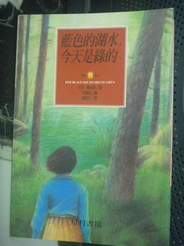 【書寶二手書T8/翻譯小說_JBE】藍色的湖水,今天是綠的_陳意文