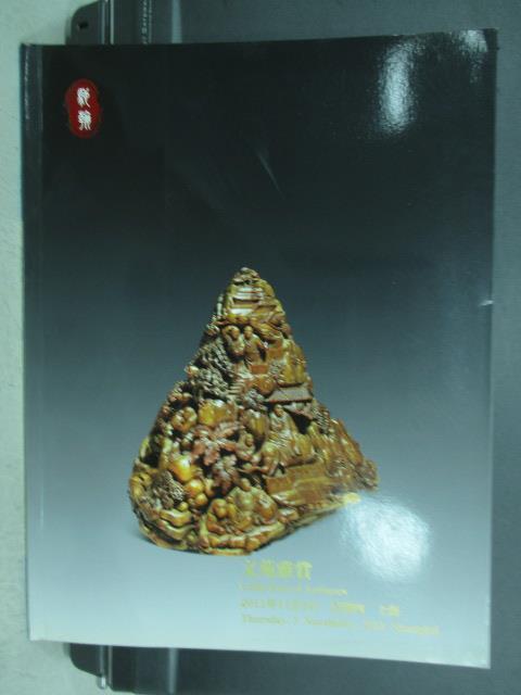 【書寶二手書T9/收藏_QCY】上海馳翰2011金秋藝術品拍賣會_文苑雅賞_2011/11/3
