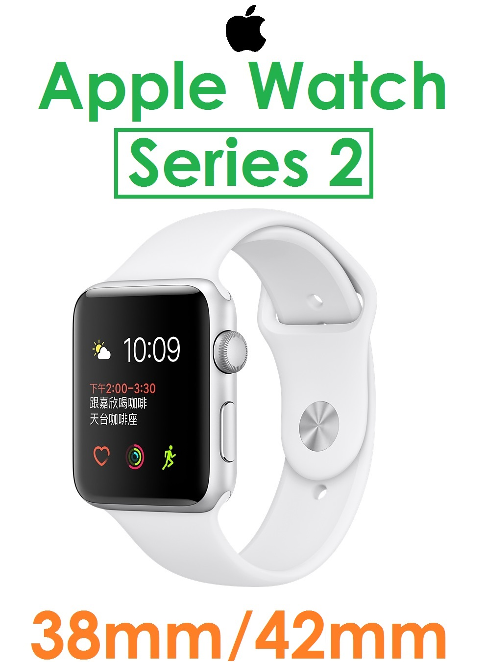 Apple Watch 38mm 智慧手錶 (series 2)