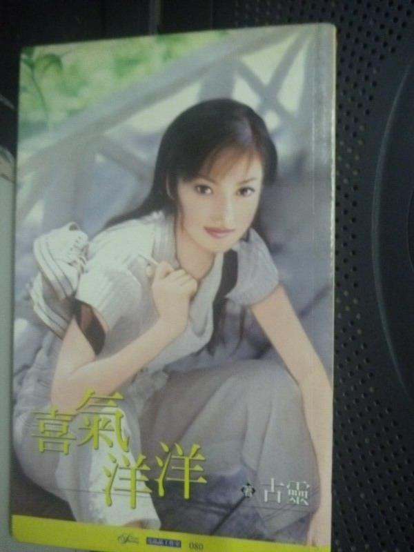 【書寶二手書T1/言情小說_IDG】喜氣洋洋_古靈