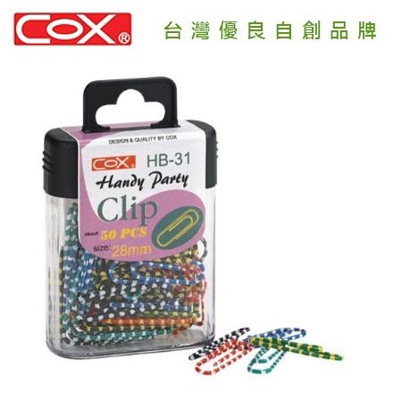 COX 三燕 HB-31 28mm斑馬紋迴紋針 / 盒
