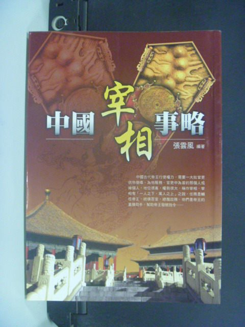 【書寶二手書T6/財經企管_JOC】中國宰相事略_張雲風
