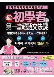 給初學者的第一堂韓語文法課:精選初學者必學的72個文法!一天就看完!(附韓語原音例句MP3)