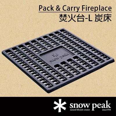 【鄉野情戶外用品店】 Snow Peak |日本|  焚火台-L 炭床/ST-032S 【L號】