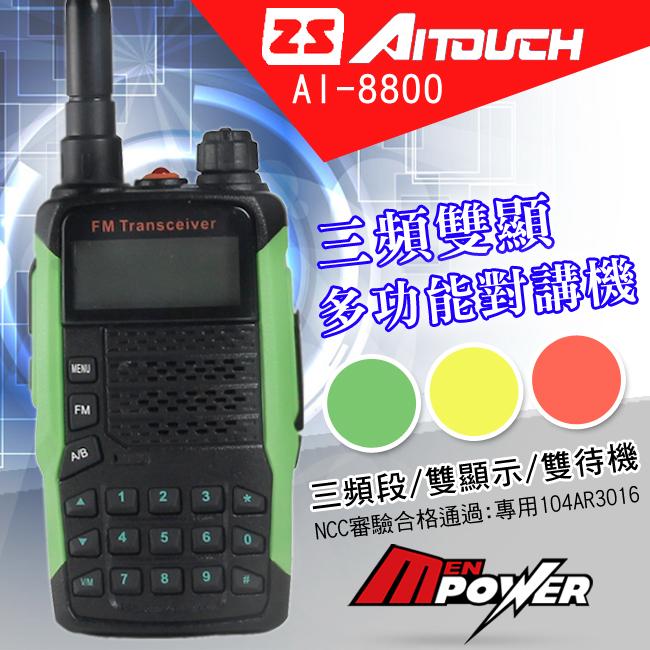 【禾笙科技】免運 ZS AITOUCH AI-8800 10W 三頻段 雙顯 雙待 無線電 車機 業餘型無線電 對講機