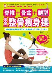 脊椎+骨盆+腿型,三合一整骨瘦身操:權威醫師親授姿勢矯正法,痠痛自癒、尺寸馬上小一號!