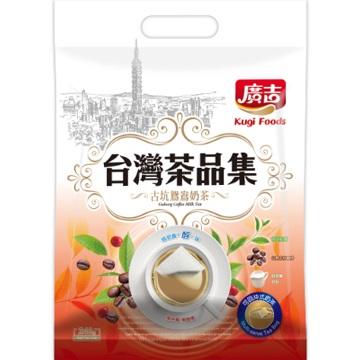 《廣吉》台灣茶品集-古坑鴛鴦奶茶 (12包/袋)