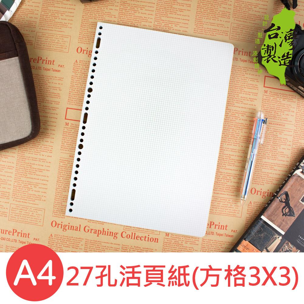 珠友 NB-30029 A4/13K 27孔活頁紙(3X3方格)/80張(適用2.3.4.30孔夾)