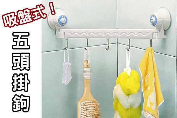 BO雜貨【YK1476】吸盤五頭掛鉤 毛巾架 角落架 掛勾 掛勾架 浴室收納 廚房收納 置物架