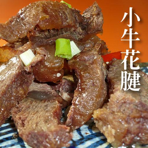 ☆ 半筋半肉 小牛花腱 ☆ 450g±10g/包 紅燒牛肉清燉牛肉 每包只要$100 抗漲商品