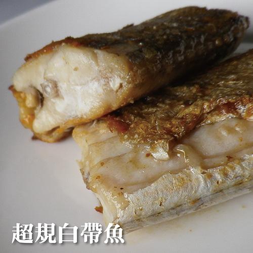 ☆新鮮超規白帶魚☆  120g±20  XXL超大 精華中段/銅板價 【陸霸王】