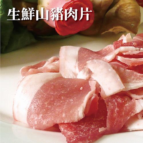 ☆生鮮山豬肉片☆ 150公克 家庭包 熱炒 酸菜白肉鍋 超配首選/銅板價【陸霸王】