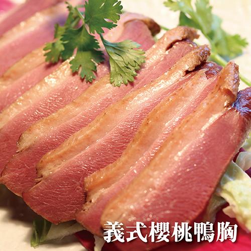 義式櫻桃鴨胸。200g/塊,法式餐廳料理。嚴選台灣土番鴨【陸霸王】