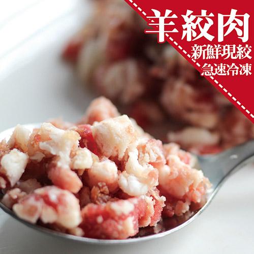 【買一送一】☆紐澳羊絞肉☆250g±5%/包。水餃/包子/各種組合