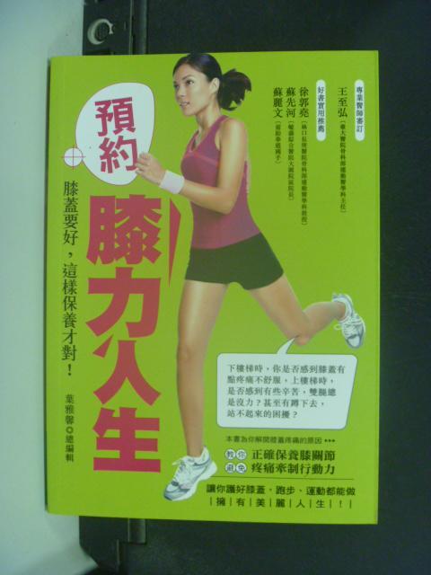 【書寶二手書T3/養生_GBO】預約膝力人生:膝蓋要好這樣保養才對_大家健康雜誌