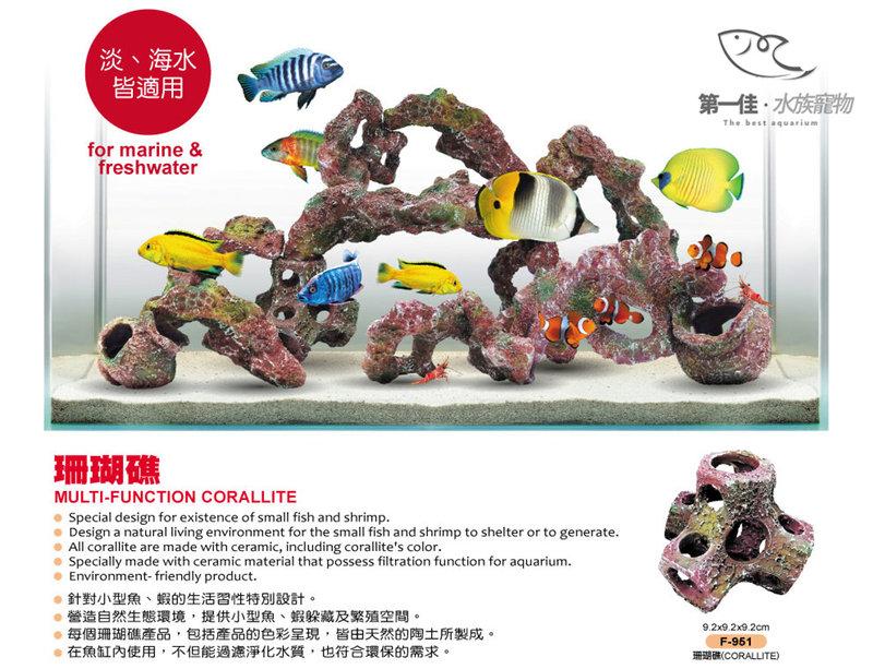 [第一佳 水族寵物] 台灣UP雅柏〔F-951〕活礁石系列-珊瑚礁 假活石 海水 繁殖 躲藏 過濾 裝飾