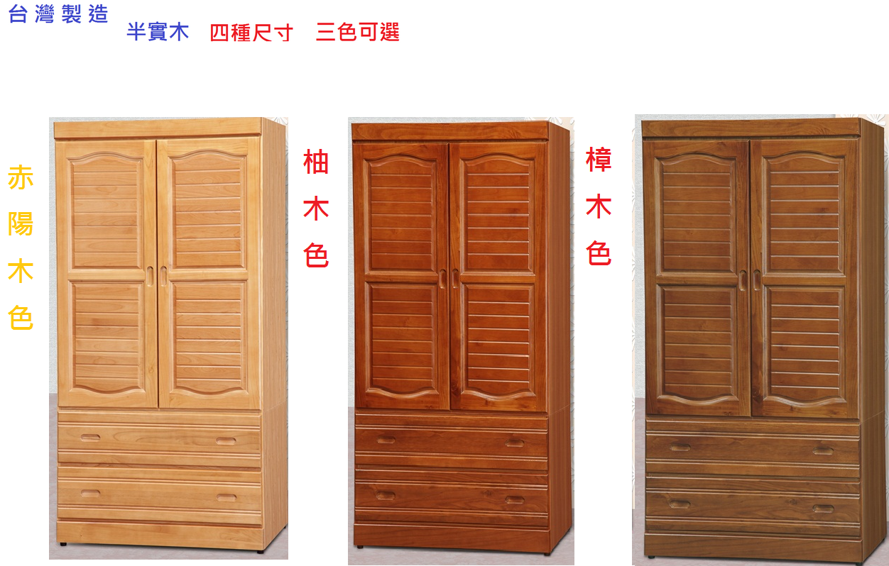 【港都家具量販】實木 赤陽木 柚木 樟木3x6衣櫃 三色可選 (4種尺寸)台灣製造工廠直營批發價