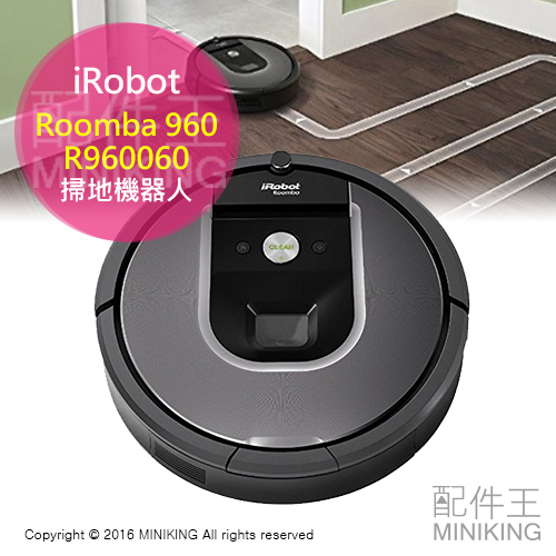 【配件王】代購 iRobot Roomba 960 R960060 掃地機器人 吸塵器 自動充電 排程 另R980060