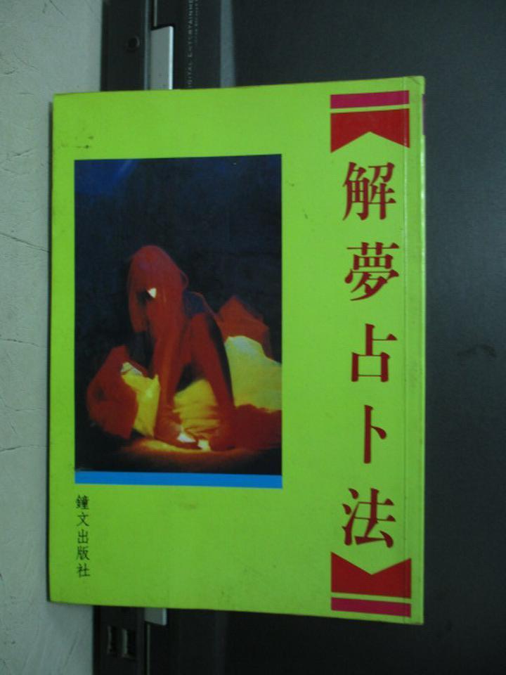 【書寶二手書T4/命理_NDC】解夢占卜法_鐘文出版社