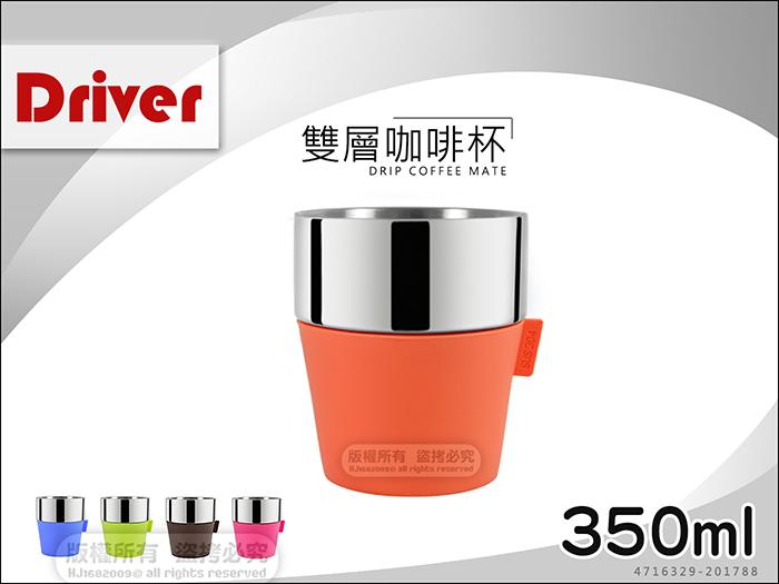 快樂屋♪Driver 雙層咖啡杯 350ml 20-1788 馬克杯 隔熱杯 隨身杯 隨手杯 飲料杯 水杯 杯子 適野餐露營