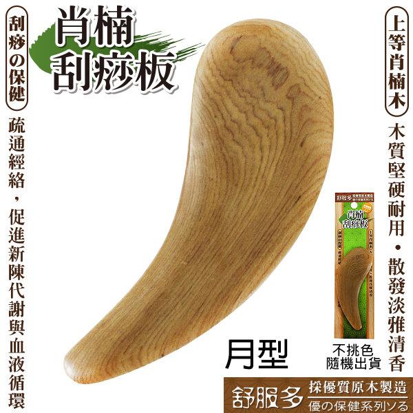 肖楠原木刮痧板 - 月形