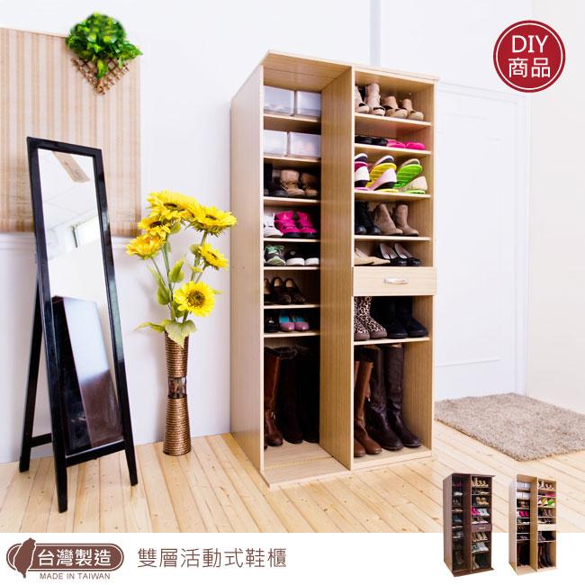 《Hopma》白橡木色超大容量雙層活動式鞋櫃/收納櫃