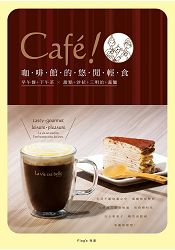 Cafe;!咖啡館的悠閒輕食+Flag's耐熱雙層玻璃杯組