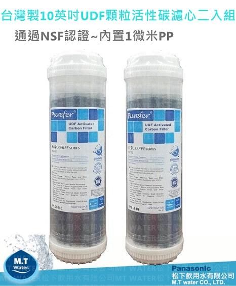 台灣製造10英吋UDF顆粒活性碳濾心兩入組/通過NSF認證/逆滲透濾心/淨水器前三道