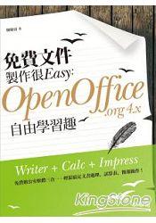 免費文件製作很Easy:OpenOffice.org 4.x自由學習趣