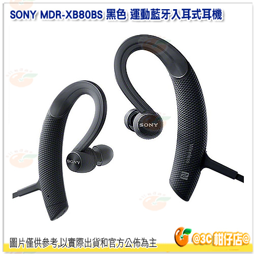 聖誕 禮物 附攜行袋 SONY MDR-XB80BS 黑色 運動藍牙入耳式耳機 台灣索尼公司貨 防水 IPX5 入耳式 藍芽耳機 慢跑