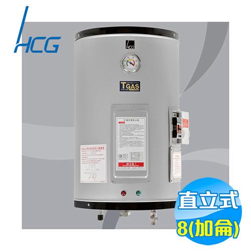 和成 HCG 8加侖儲熱式電熱水器 EH-8B