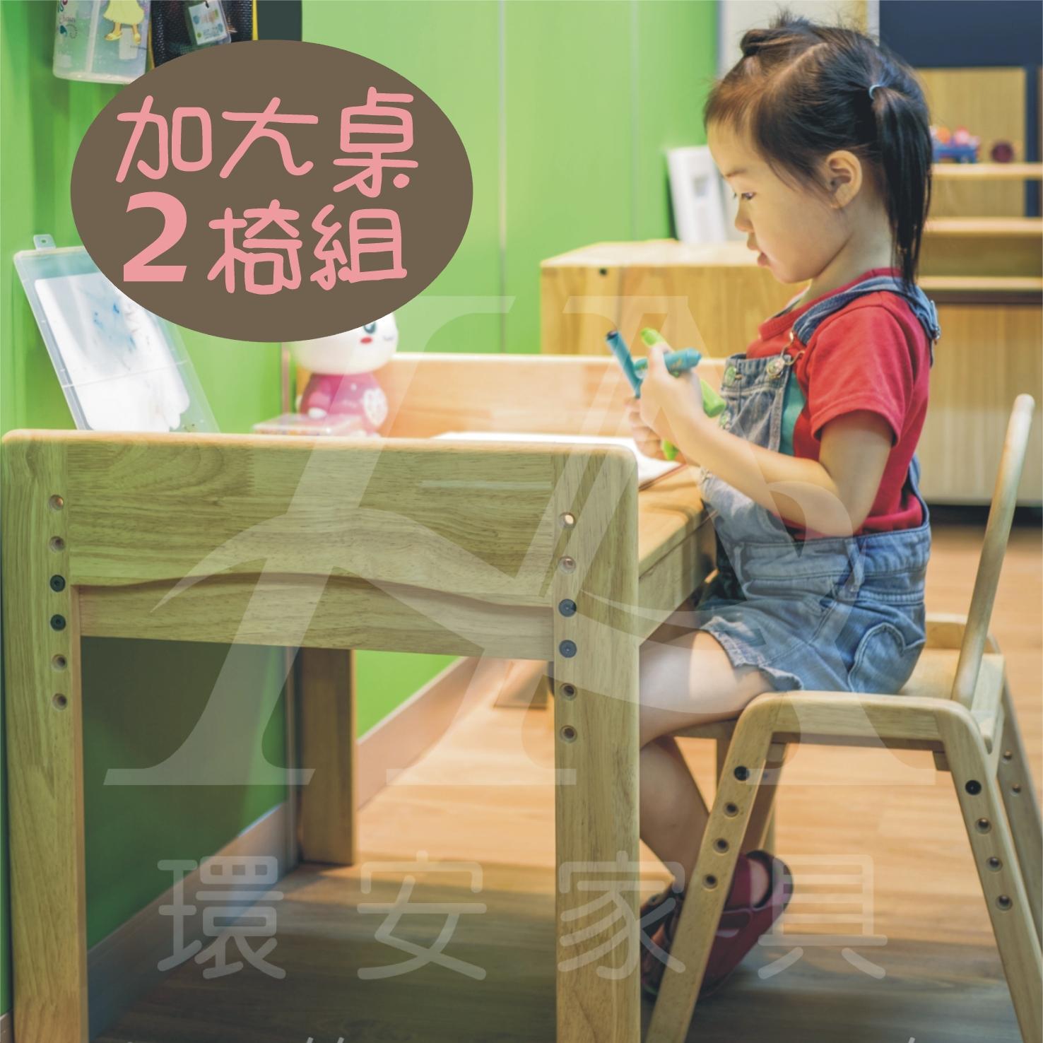 環安家具-幼兒成長桌椅組/加大款/一桌二椅組可多段調整/寶寶 兒童書桌椅★護木保養液加購價只要150元★