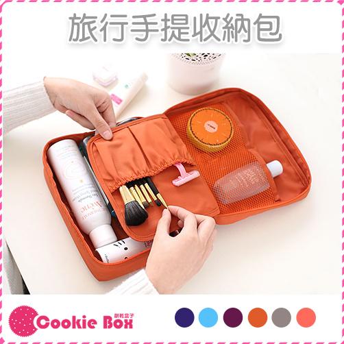 *餅乾盒子* 旅行 手提 收納包 盥洗 洗漱 化妝包 行李箱 收納 置物 雜物 整理 大容量 多格 耐用 便攜 透氣