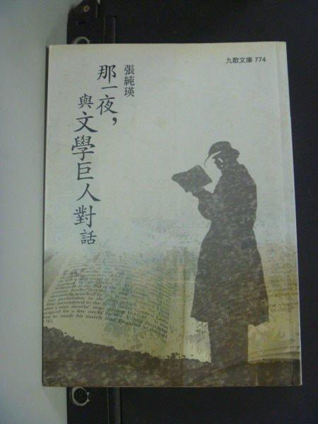 【書寶二手書T4/文學_NDT】那一夜與文學巨人對話_張純瑛