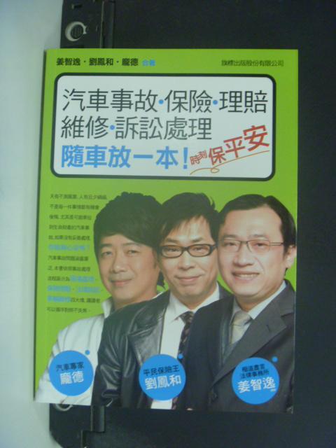 【書寶二手書T1/法律_LRX】汽車事故保險理賠維修訴訟處理_劉鳳和、姜智逸、龐德