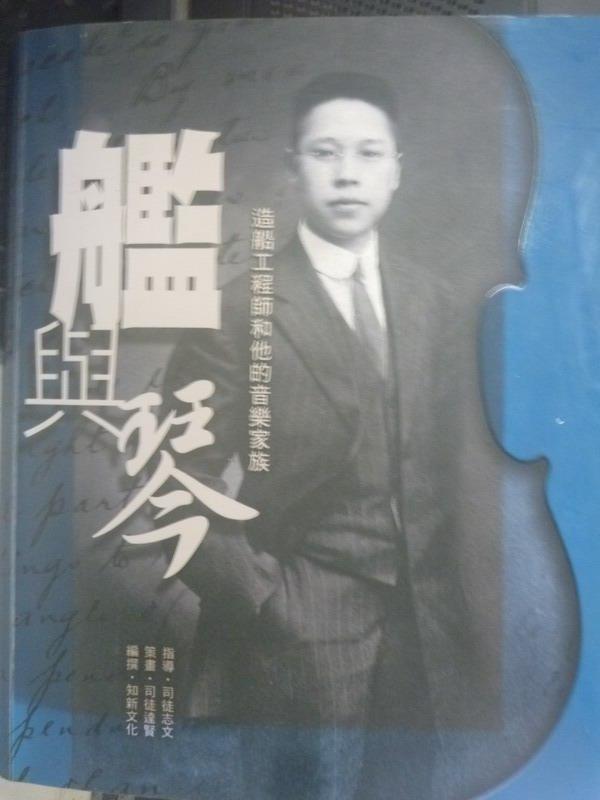 【書寶二手書T7/傳記_QIF】艦與琴:造船工程師和他的音樂家族_知新編輯部