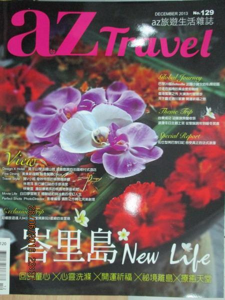 【書寶二手書T1/雜誌期刊_YET】AZtravel旅遊生活雜誌_129期_峇里島等