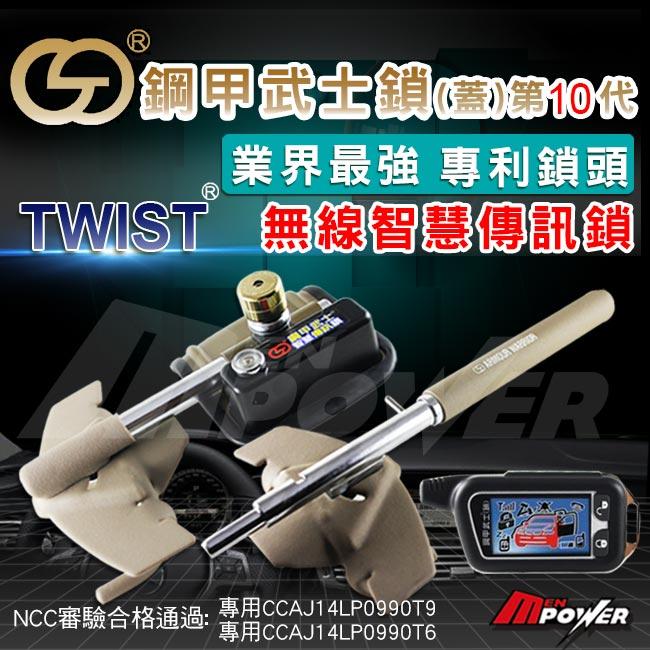 【禾笙科技】免運 鋼甲武士鎖(蓋)第10代 TWIST無線智慧傳訊鎖/汽車鎖/方向盤鎖/防盜構造專利鎖心/可車充
