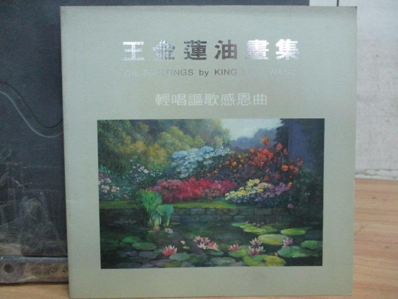 【書寶二手書T7/藝術_XFJ】王金蓮油畫集-輕唱謳歌感恩曲_民88