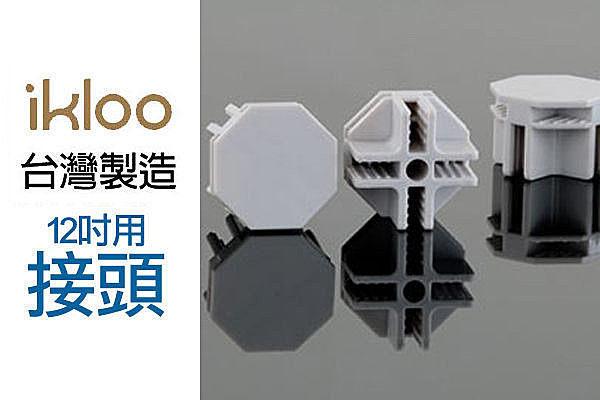Loxin【BG0839】ikloo12吋百變收納櫃 創意組合收納櫃 鞋櫃 置物櫃 配件-專利八角接頭10對組