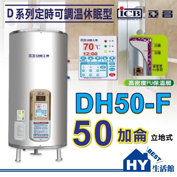 亞昌 D系列 DH50-F 儲存式電熱水器 【 定時可調溫休眠型50加侖 立地式 】不含安裝 區域限制 -《HY生活館》