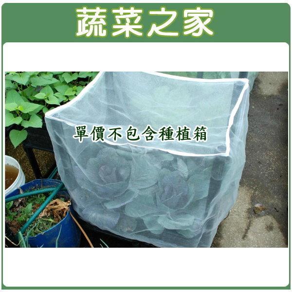 【蔬菜之家005-A12】雙箱防蟲網(附接桿組裝成支架)